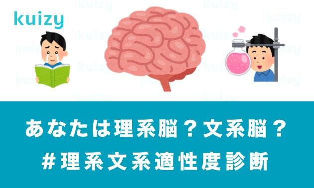 あなたは理系脳?文系脳? #理系文系適性度診断
