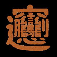 漢字のイラスト