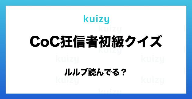 CoC狂信者初級クイズ